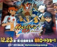 Inazuma eleven go movie-2
