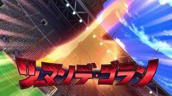 Tsuumande Goran Mano Aplastadora Inazuma Eleven Orion no Kokuin