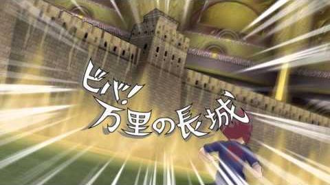 Inazuma Eleven GO Strikers 2013 - Viva! Banri no Choujou ( ビバ!万里の長城 )