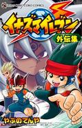 Inazuma Eleven Volumen Especial (Japonés)