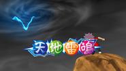Tenchi Raimei Wii Slideshow 5