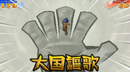 Taikoku Ouka CS Game 7