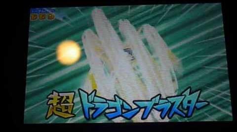 Inazuma Eleven GO Chrono Stone Dragon Blaster (ドラゴンブラスター)