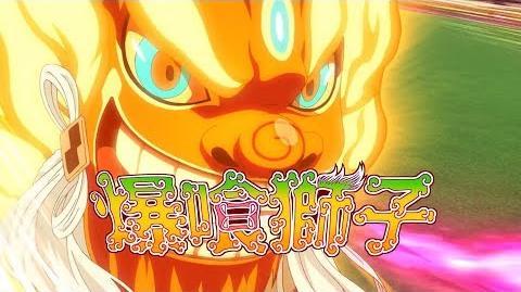 Inazuma Eleven Orion no Kokuin (León Devorador) HD