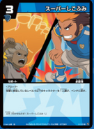 150px-SupershikofumiTCG