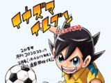 Inazuma Eleven Ares (manga)