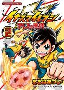 IE Ares Manga Vol 2