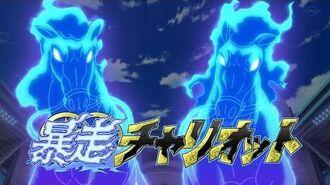 Bousou Chariot Carruaje Insano Inazuma Eleven Orion no Kokuin
