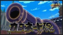 Carronedo Hou Bala de Cañon Navy Invaders Inazuma Eleven - Orion no Kokuin