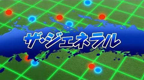 Inazuma Eleven Orion no Kokuin (The General) HD