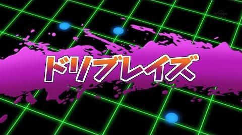 Inazuma Eleven Orion no Kokuin (Driblaze) HD
