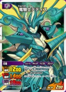 130px-Ryukishi Tedis in the TCG