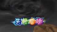 Tenchi Raimei Wii Slideshow 6