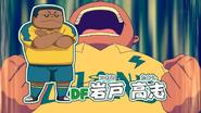 EP01 Orion - Introducción de Iwato en el Inazuma Japón