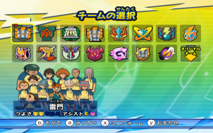 Equipos Inazuma Eleven Strikers 2012 Xtreme