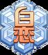 Alpino Emblema (Ares)