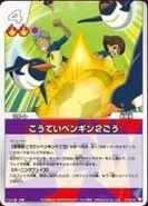 180px-Koutei Penguin no.2 in TCG