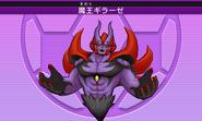 Modelo de Duque Destructor Demogorgo (VJ-3DS)