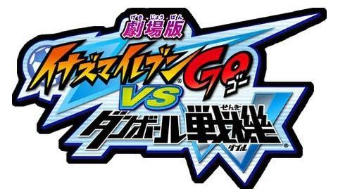 Theater Version Inazuma Eleven GO vs Danball Senki W - Special Moves Collection