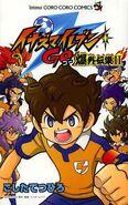 Inazuma Eleven GO Baku Gaiden Shu 2