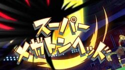 Super Megaton Head Super Cabezazo Megatón Inazuma Eleven Orion no Kokuin