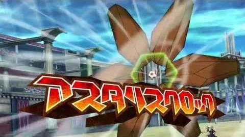 Inazuma Eleven GO VS Danball Senki W (イナズマイレブンGO vs ダンボール戦機W) Asterisk Rock (アスタリスクロック) HD