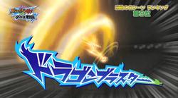 Dragon Blaster Movie
