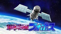 Gunji Eisei Phobos Satélite Ultra-Militar Inazuma Eleven Orion no Kokuin