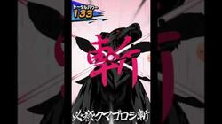 Inazuma Eleven SD - 必殺クマゴロシ縛
