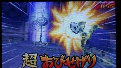 Inazuma Eleven GO 3 Galaxy Abisegeri