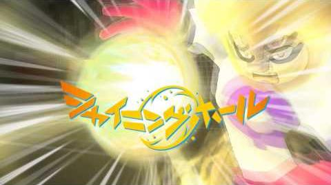 Inazuma Eleven GO Strikers 2013 - Shining Hole ( シャイニングホール )