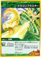 Dragon Blaster