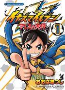 IE Ares Manga - Volumen 1 (JP)