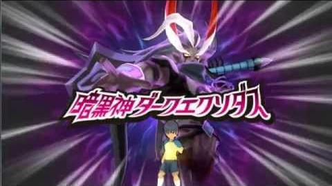 Inazuma Eleven Strikers 2012 Xtreme - Maou no Ono (Axe of Satan)-0