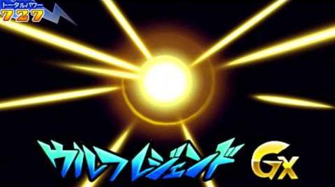 Inazuma Eleven Go 2 Chrono Stone Hissatsu Wolf Legend