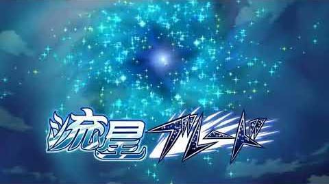 【アレスの天秤】流星ブレード【イナイレ】
