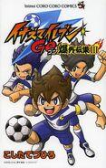 Inazuma Eleven GO Baku Gaiden Shu 3