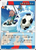 120px-Tsunami Boost in the TCG