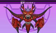Ryuujin Korogaon Keshin Model