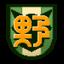 Wild Emblema