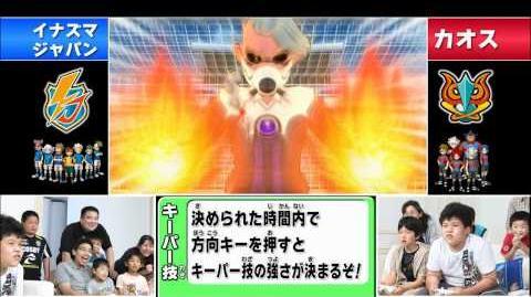 (特別先行家族体験会)イナズマジャパンVSカオス