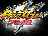 Inazuma Eleven Ares (anime)