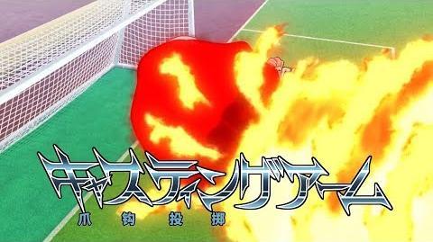 Inazuma Eleven Ares no Tenbin (Casting Arm) HD