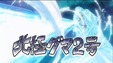 【アレスの天秤】北極グマ2号 VS ハイビーストファング【イナイレ】-1