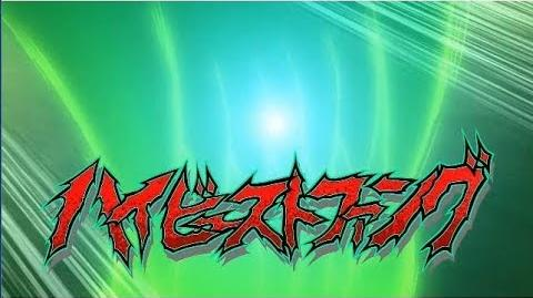 【アレスの天秤】ファイアトルネード VS ハイビーストファング【イナイレ】-0