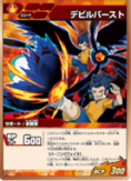 Devil Burst in tcg