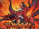 Rey Dragón Corogaon