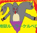 Jigoku-Rura Kerberosu