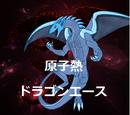 Genshi-netsu Doragon'ēsu