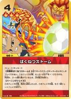 142px-Bakunetsu Storm in the TCG